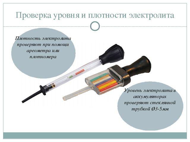Проверка уровня и плотности электролита Плотность электролита проверяют при п...