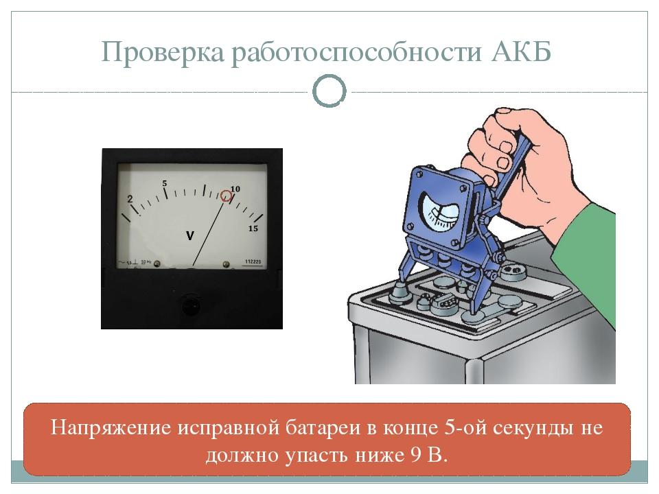 Проверка работоспособности АКБ Напряжение исправной батареи в конце 5-ой секу...