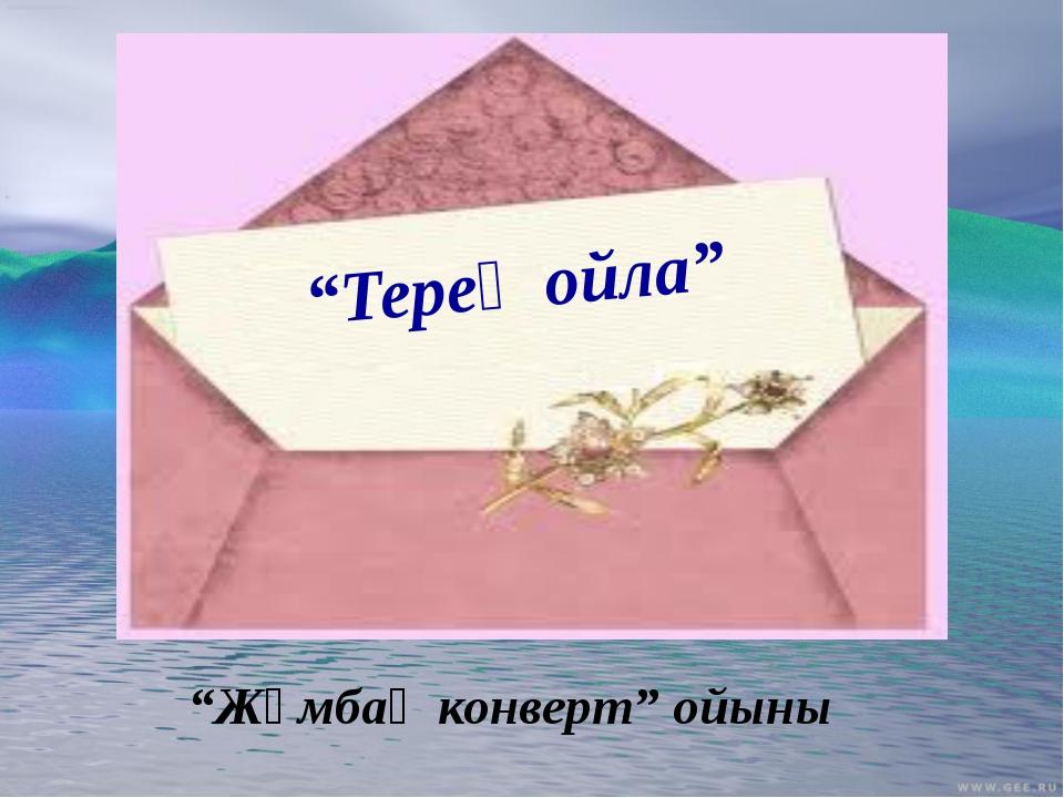 """""""Терең ойла"""" """"Жұмбақ конверт"""" ойыны"""