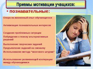 Приемы мотивации учащихся: познавательные: Опора на жизненный опыт обучающего