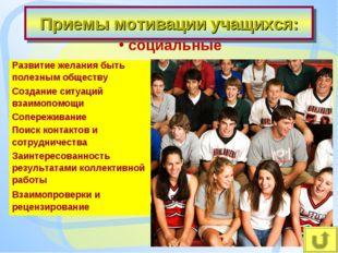 Приемы мотивации учащихся: социальные Развитие желания быть полезным обществу