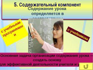 5. Содержательный компонент Содержание урока определяется в соответствии : с