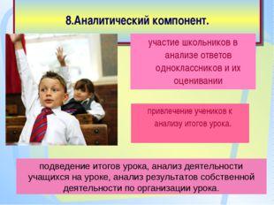 8.Аналитический компонент. привлечение учеников к анализу итогов урока. подв