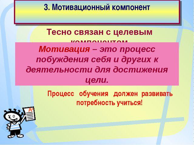 3. Мотивационный компонент Процесс обучения должен развивать потребность учит...