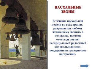 ПАСХАЛЬНЫЕ ЗВОНЫ В течение пасхальной недели во всех храмах разрешается любо