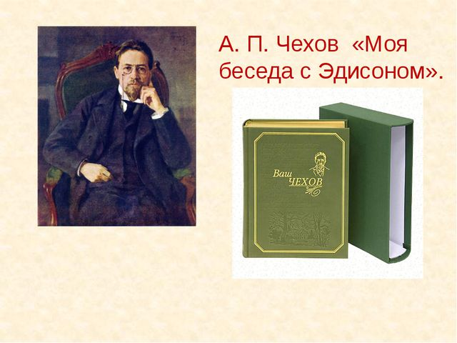 А. П. Чехов «Моя беседа с Эдисоном».