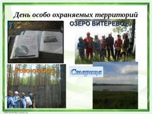 День особо охраняемых территорий