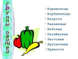 Корнеплоды Клубнеплоды Капуста Тыквенные Бобовые Паслёновые Листовые Луковичн