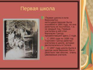 Первая школа Первая школа в селе ВерхнееЛоо негосударственная была основана