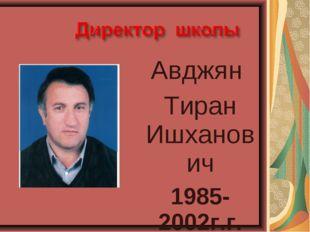 Авджян Тиран Ишханович 1985-2002г.г.