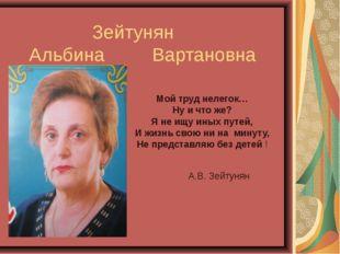 Зейтунян Альбина Вартановна Мой труд нелегок… Ну и что же? Я не ищу иных пут