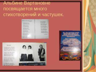 Альбине Вартановне посвящается много стихотворений и частушек.