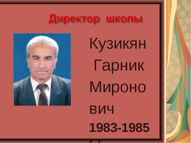 Кузикян Гарник Мироно вич 1983-1985 г.г.