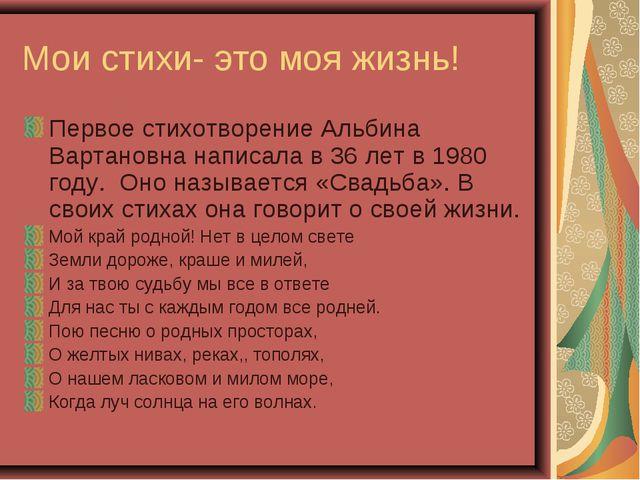 Мои стихи- это моя жизнь! Первое стихотворение Альбина Вартановна написала в...