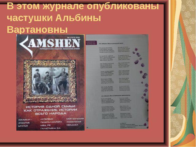 В этом журнале опубликованы частушки Альбины Вартановны