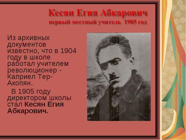 Из архивных документов известно, что в 1904 году в школе работал учителем рев...