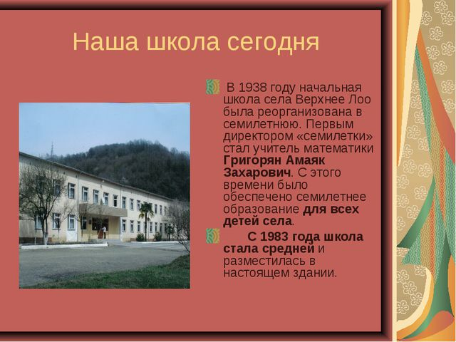 Наша школа сегодня В 1938 году начальная школа села Верхнее Лоо была реорган...