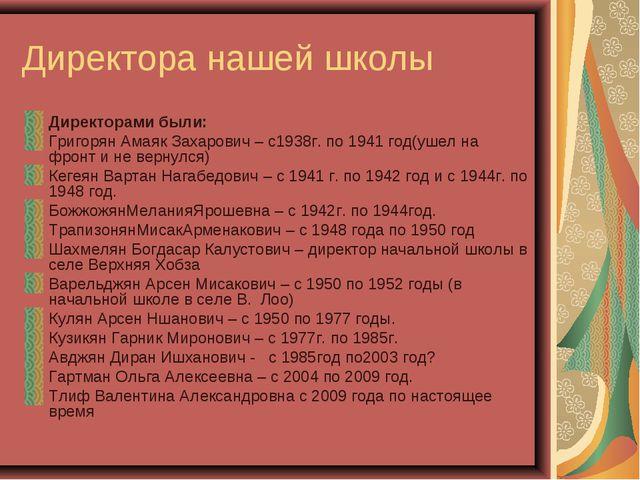 Директора нашей школы Директорами были: Григорян Амаяк Захарович – с1938г. по...