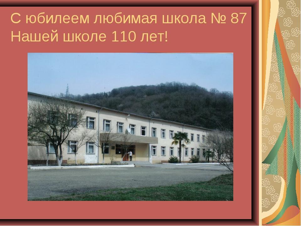 С юбилеем любимая школа № 87 Нашей школе 110 лет!
