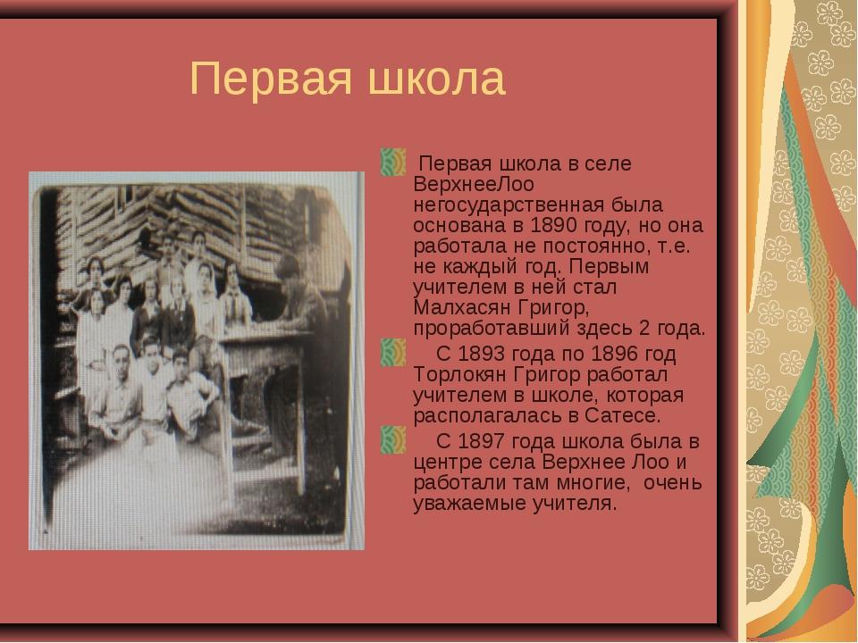 Первая школа Первая школа в селе ВерхнееЛоо негосударственная была основана...