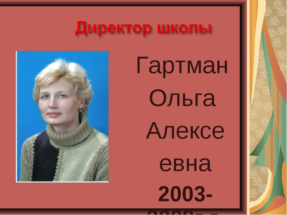 Гартман Ольга Алексе евна 2003-2009г.г.