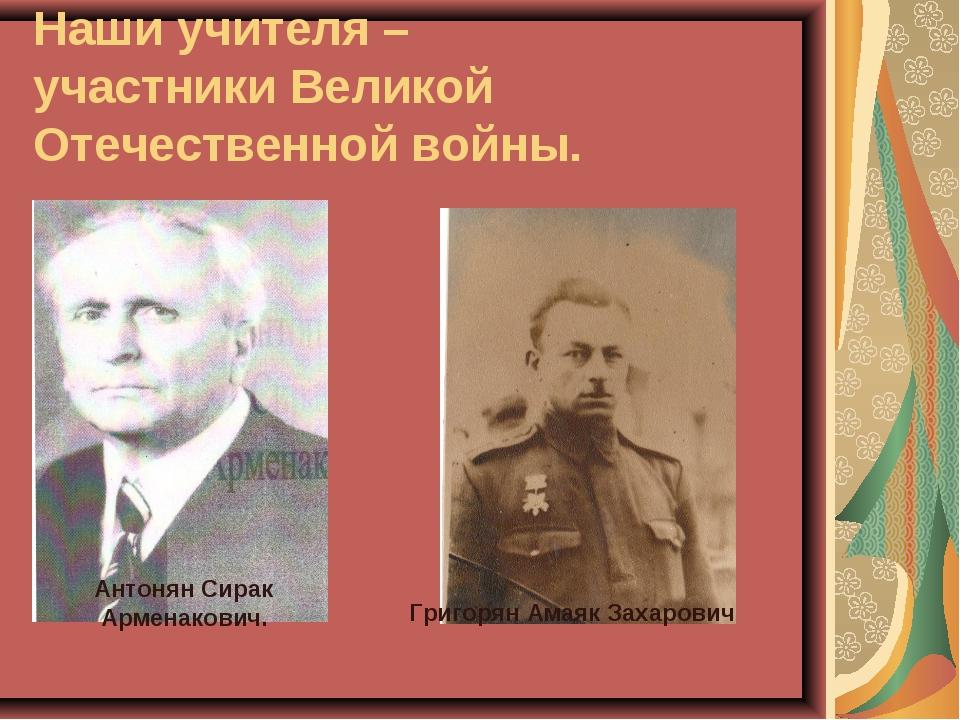 Наши учителя – участники Великой Отечественной войны. Антонян Сирак Арменаков...