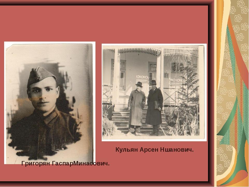 Григорян ГаспарМинасович. Кульян Арсен Ншанович.