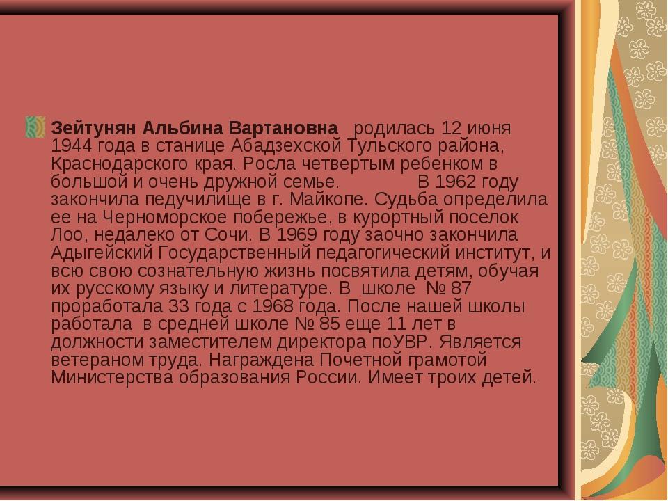Зейтунян Альбина Вартановна родилась 12 июня 1944 года в станице Абадзехской...