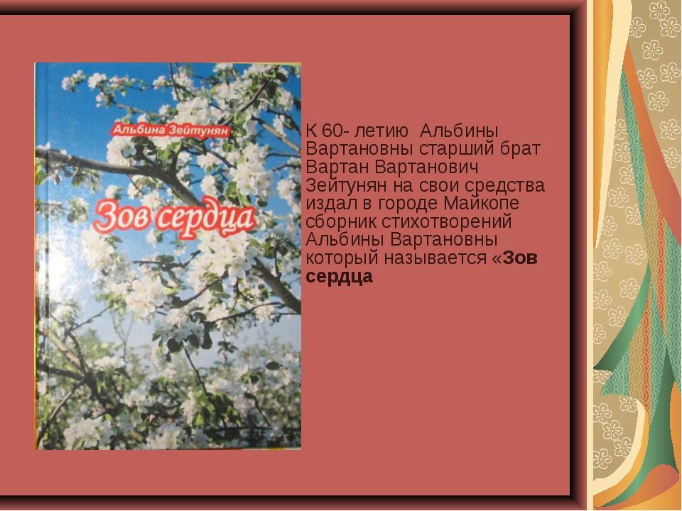 К 60- летию Альбины Вартановны старший брат Вартан Вартанович Зейтунян на сво...