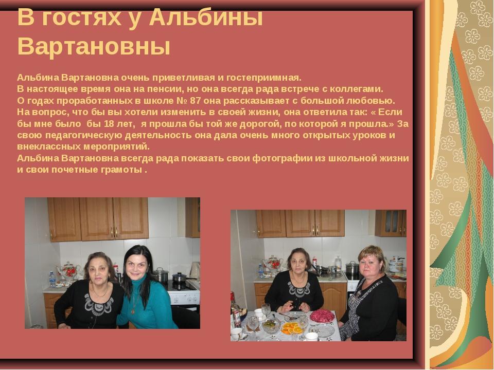 В гостях у Альбины Вартановны Альбина Вартановна очень приветливая и гостепр...
