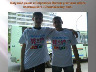 Матушков Денис и Островский Максим участники забега, посвящённого «Олимпийско