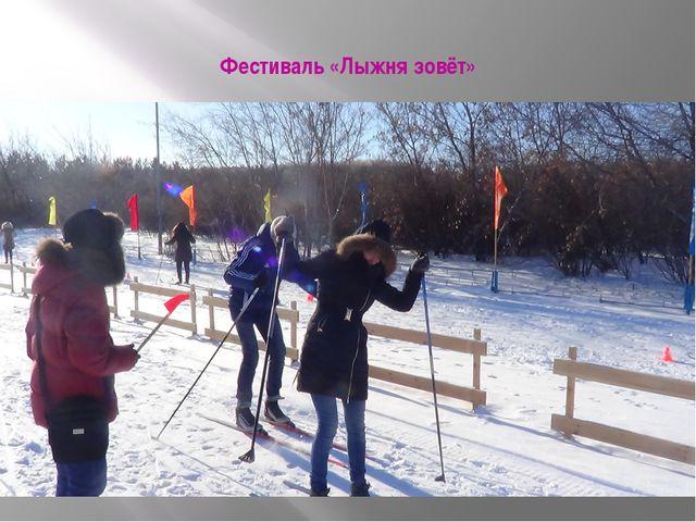 Фестиваль «Лыжня зовёт»