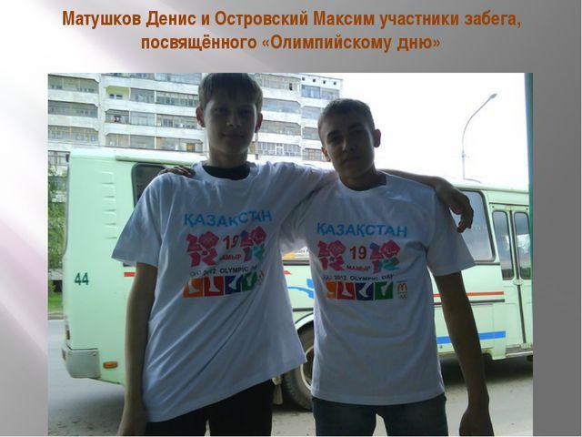Матушков Денис и Островский Максим участники забега, посвящённого «Олимпийско...