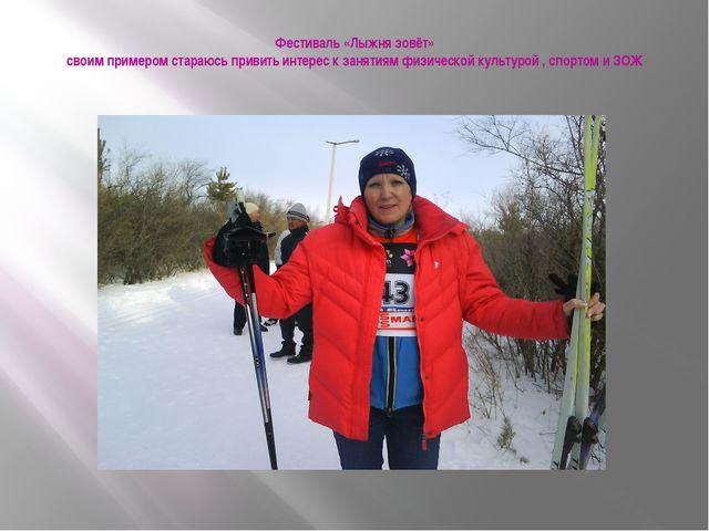 Фестиваль «Лыжня зовёт» своим примером стараюсь привить интерес к занятиям фи...