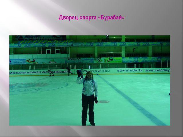 Дворец спорта «Бурабай»