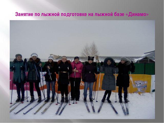Занятие по лыжной подготовке на лыжной базе «Динамо»