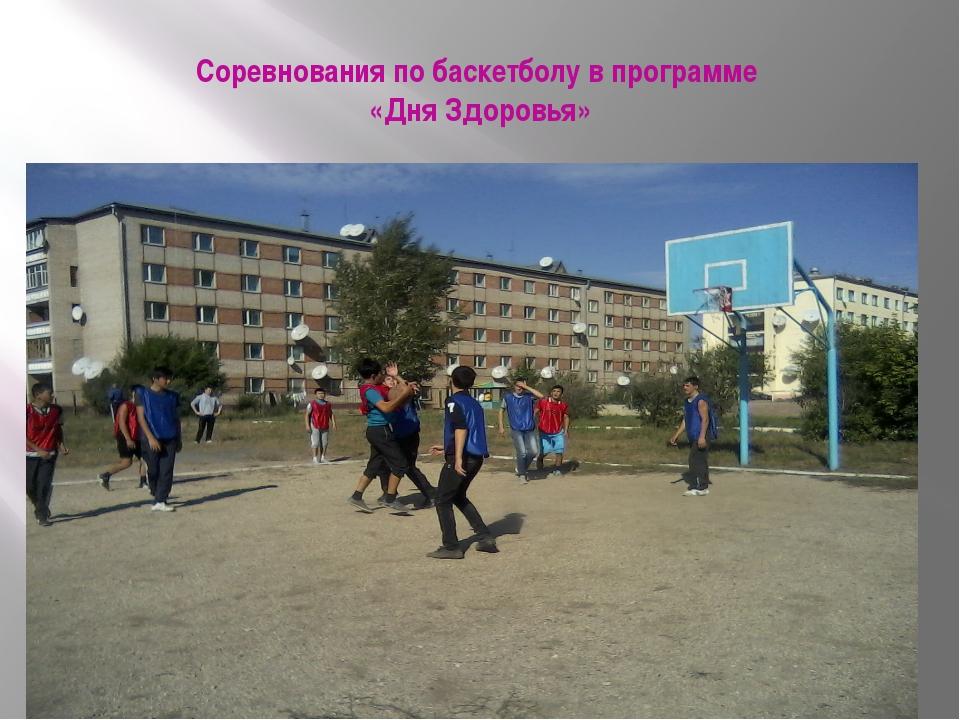 Соревнования по баскетболу в программе «Дня Здоровья»