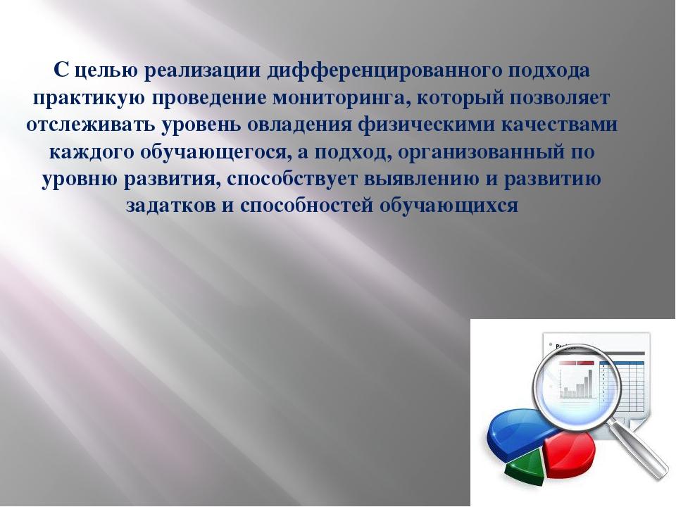 С целью реализации дифференцированного подхода практикую проведение мониторин...