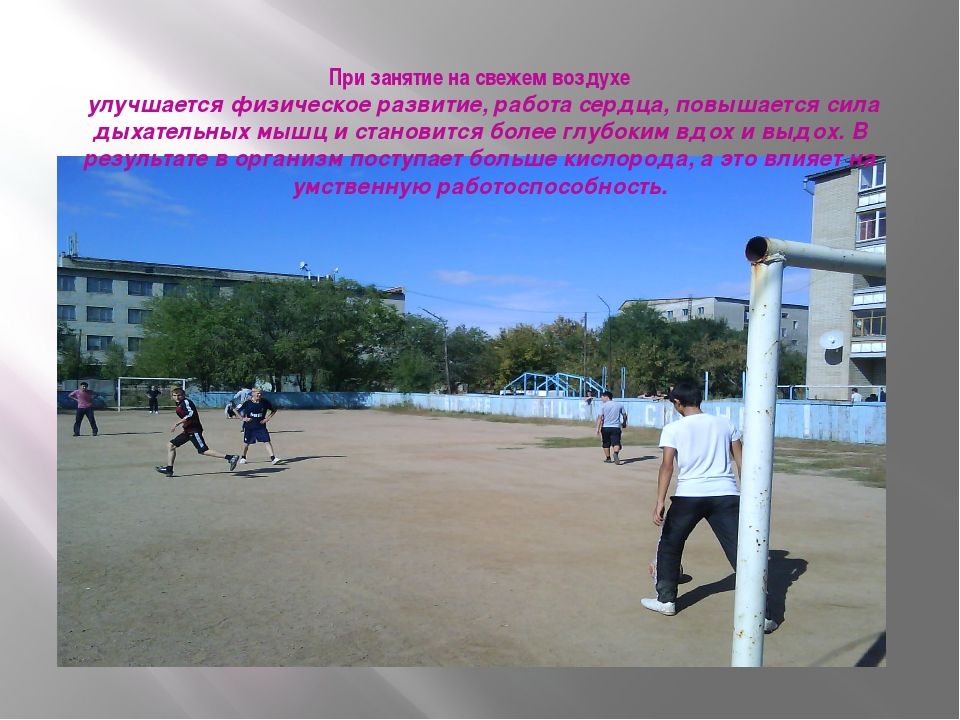 При занятие на свежем воздухе улучшается физическое развитие, работа сердца,...