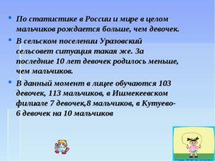 По статистике в России и мире в целом мальчиков рождается больше, чем девоче