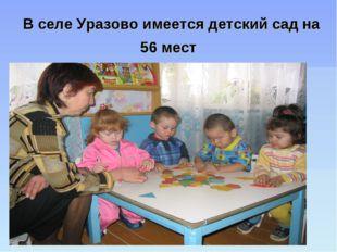 В селе Уразово имеется детский сад на 56 мест