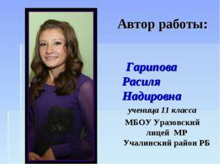 Автор работы: Гарипова Расиля Надировна ученица 11 класса МБОУ Уразовский ли