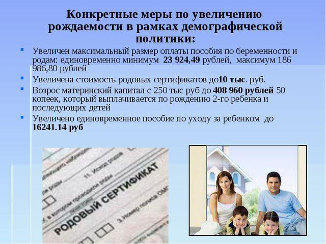 Конкретные меры по увеличению рождаемости в рамках демографической политики:...