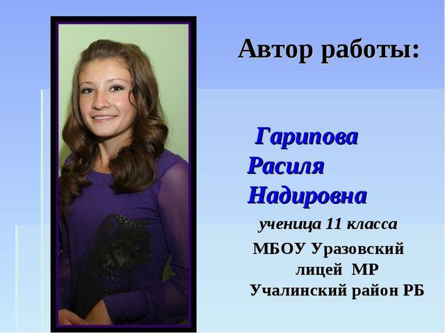 Автор работы: Гарипова Расиля Надировна ученица 11 класса МБОУ Уразовский ли...