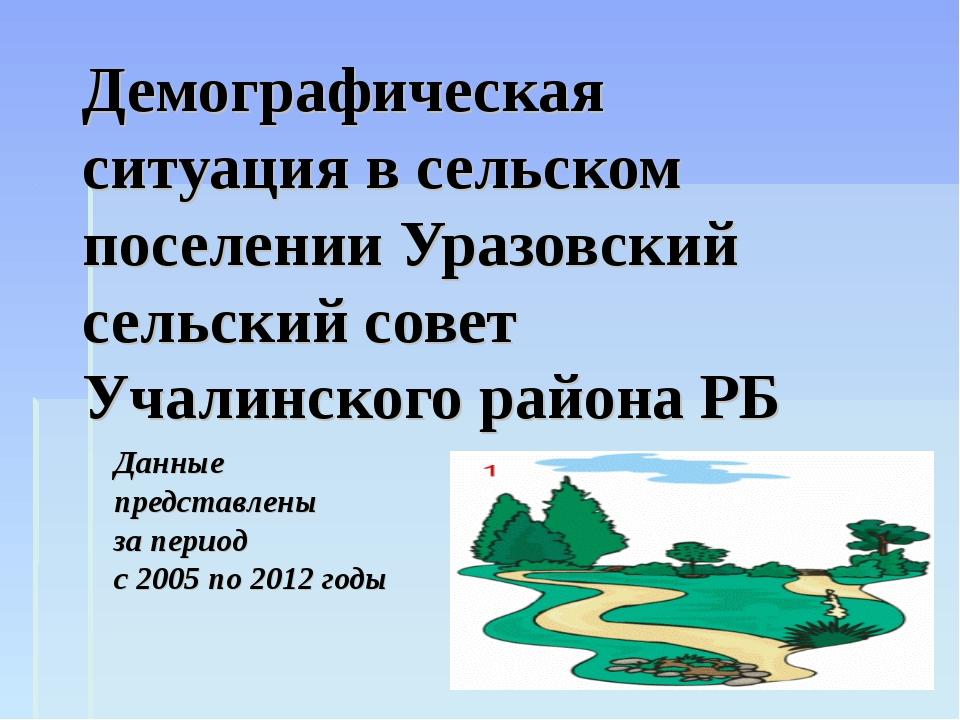 Демографическая ситуация в сельском поселении Уразовский сельский совет Учали...