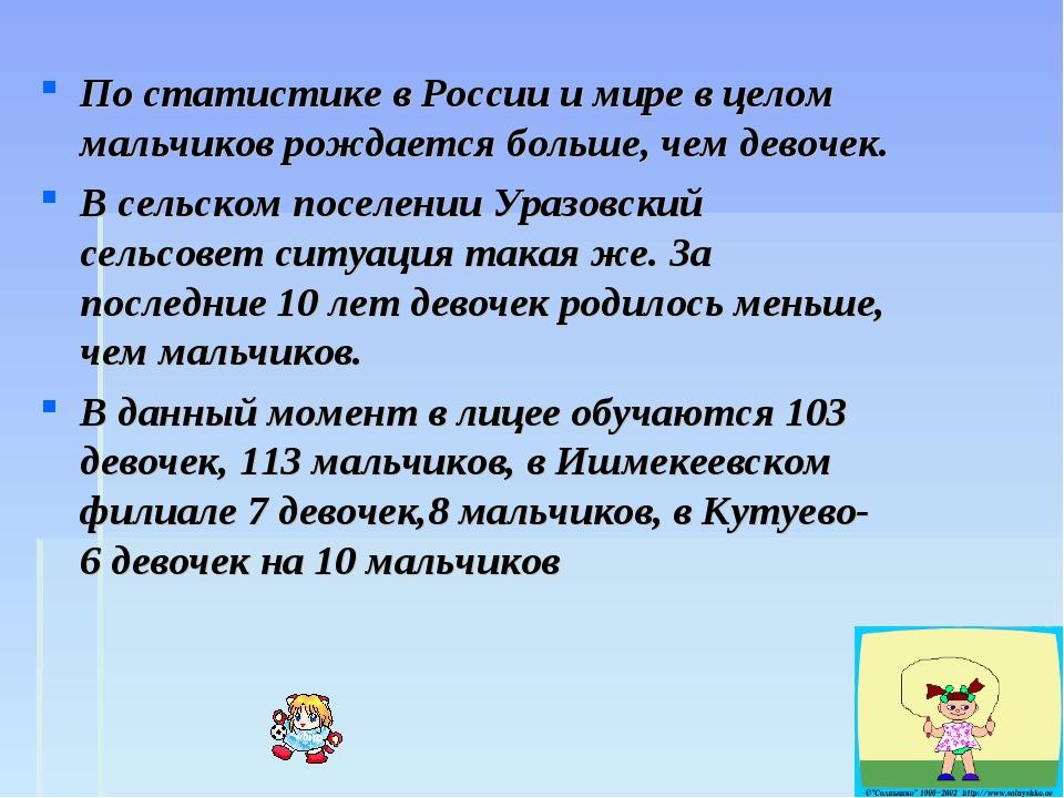 По статистике в России и мире в целом мальчиков рождается больше, чем девоче...