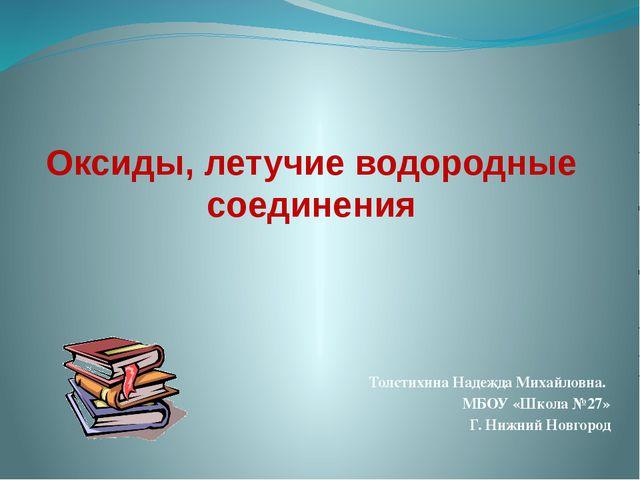 Оксиды, летучие водородные соединения Толстихина Надежда Михайловна. МБОУ «Шк...