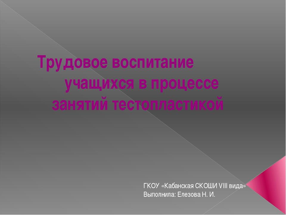 Трудовое воспитание учащихся в процессе занятий тестопластикой ГКОУ «Кабанск...