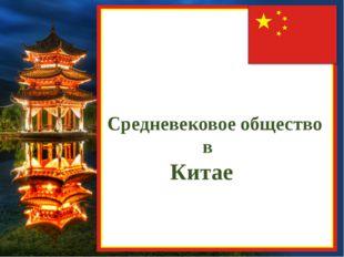 Средневековое общество в Китае