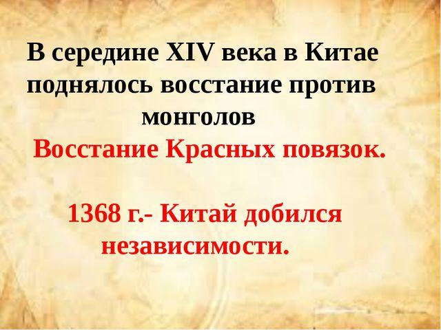 В середине XIV века в Китае поднялось восстание против монголов Восстание Кра...